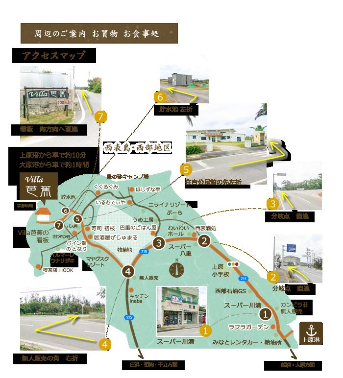 西表島観光マップ