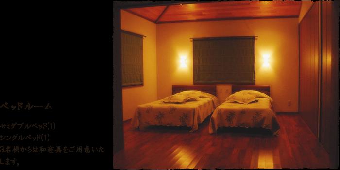 ベッドルーム|Villa芭蕉