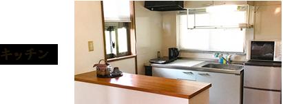 キッチン|Villa芭蕉