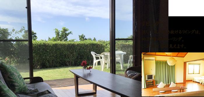 客室内リビング|Villa芭蕉